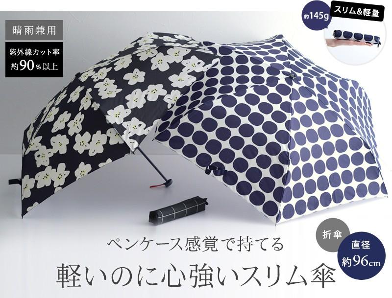 ペンケース感覚で持てる 軽いのに心強いスリム傘