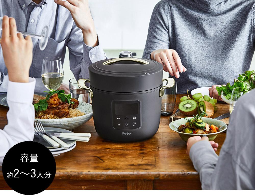 リデポット電気圧力鍋