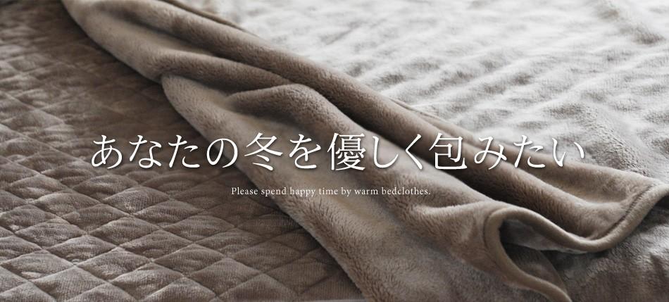 冬寝具特集