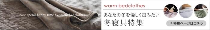 冬寝具特集へ
