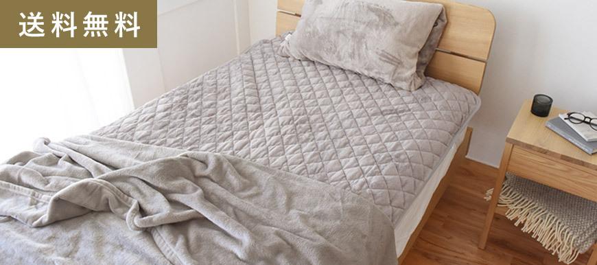 レギュラー毛布+敷パッド