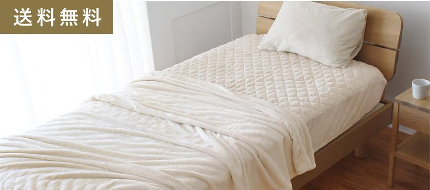 レギュラー毛布+ボックスシーツ型敷パッド