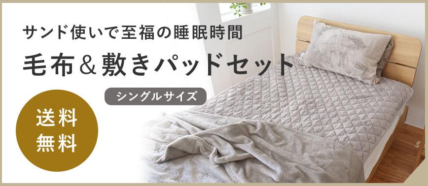 レギュラータイプ毛布+敷パッド