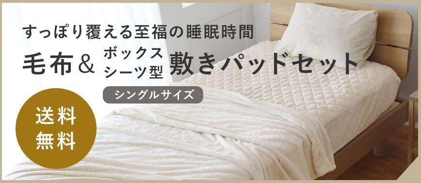 レギュラータイプ毛布+ボックスシーツ型敷パッド
