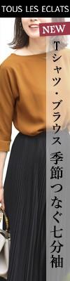 【ウォッシャブル】 Tシャツ ブラウス 7分袖/トゥ・レ・ゼクラ Tous les Eclats