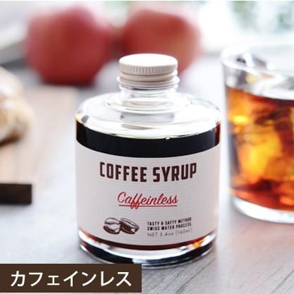 コーヒーシロップ カフェインレス 160ml 4-5倍希釈/イフニ ロースティング&コー
