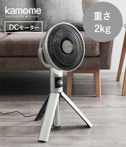 kamomefan Fシリーズ コンパクトファン