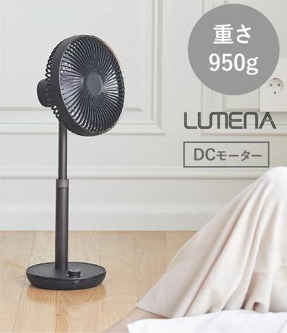 ルーメナー コードレス扇風機 FAN PRIME/LUMENA