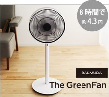 The GreenFan