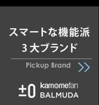 スマートな機能派3代ブランド