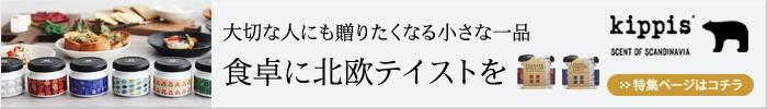 kippis (キッピス)