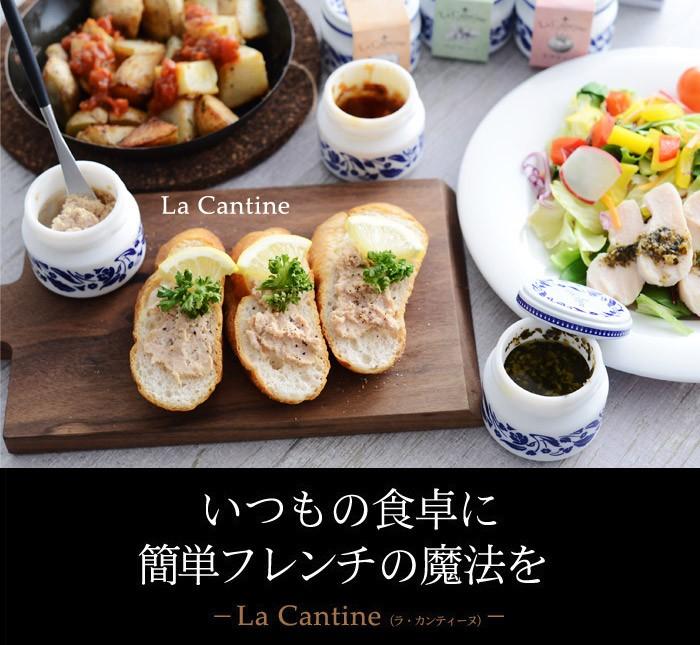 La Cantine (ラ カンティーヌ)いつもの食卓に簡単フレンチの魔法を