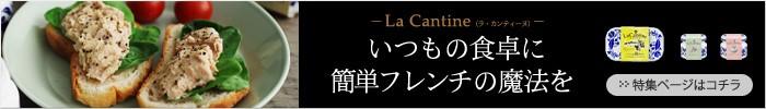 La Cantine(ラ カンティーヌ)