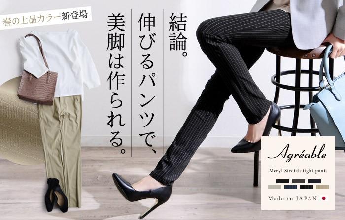 メリル ストレッチパンツ(吸いつくような肌触り 伸び伸びきれいめパンツ)/アグレアーブル Agreable