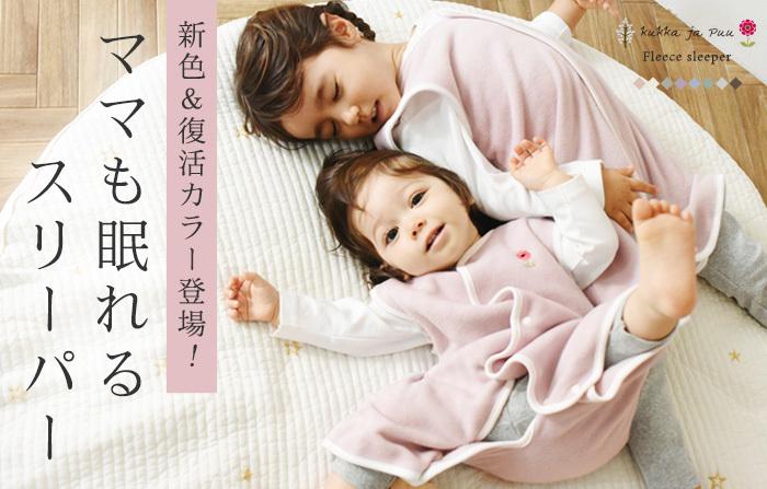 kukka ja puu フリーススリーパー/クッカヤプー 寝相が悪くても安心![日本製][選べる3サイズ]