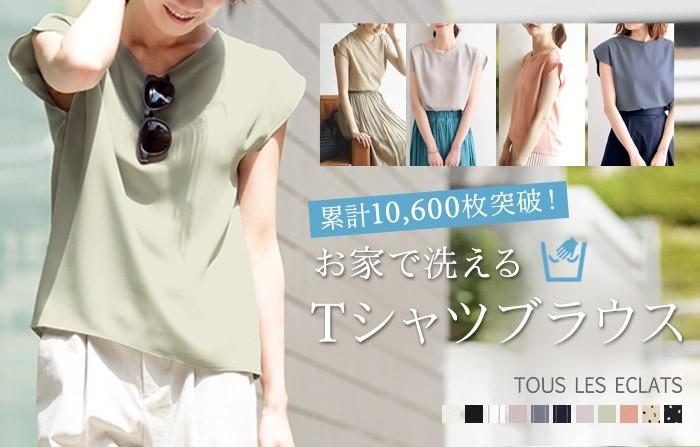 【ウォッシャブル】 Tシャツ ブラウス Tous les Eclats