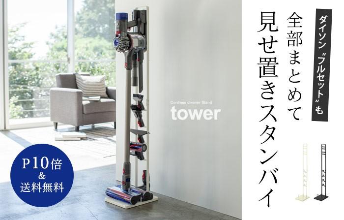 towerコードレスクリーナースタンド