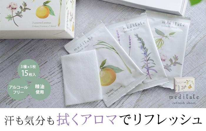 メディテイト リフレッシュシート 3種の香り(15包入)