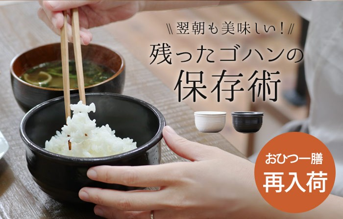 翌日のごはんを美味しく おひつ一膳 TOJIKI TONYA