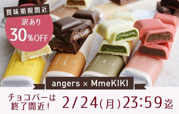 アンジェ限定 angers×MmeKIKI(マダムキキ) チョコレートバー