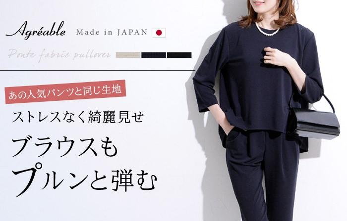 プルプルポンチ ブラウス/アグレアーブル Agreable 【MADE IN JAPAN】