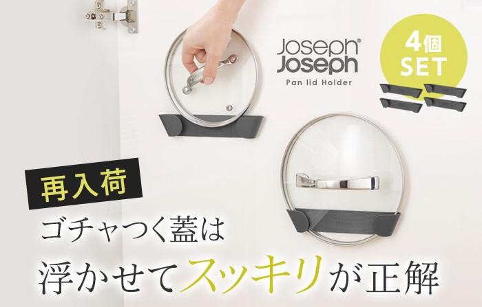 Joseph Joseph 鍋蓋ホルダー 4個セット/ジョセフ ジョセフ