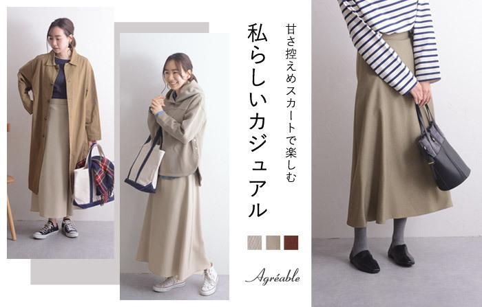 美ライン セミフレアスカート/アグレアーブル Agreable【MADE IN JAPAN】