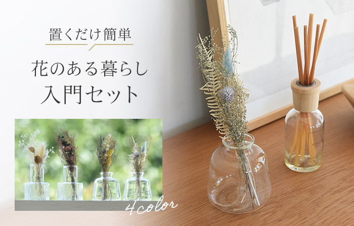 ドライフラワー イン トゥ ザ ベース/ドライフラワー付き花器