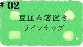 #02 豆皿ラインナップ