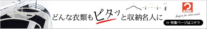 MAWA(マワ)