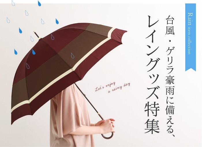 梅雨ファッション特集