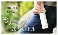 ポケトル ステンレス製マグボトル 120ml/POKETLE