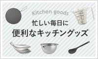 便利キッチン