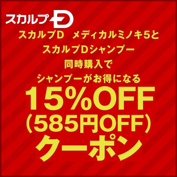 スカルプD メディカルミノキ5とスカルプDシャンプー同時購入で使える15%OFF (585円OFF)クーポン