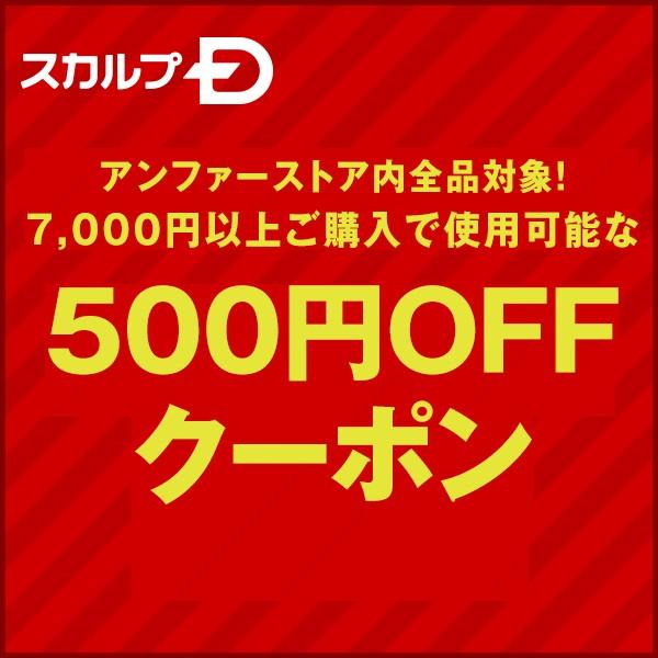 ストア内全品対象!7,000円以上ご購入で使用可能な500円OFFクーポン!
