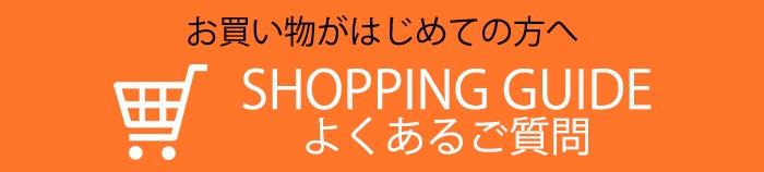 ショッピングガイドよくあるご質問