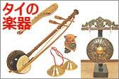 タイの楽器