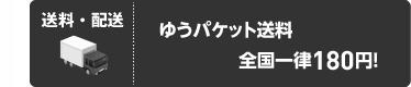 送料・配送 ゆうパケット送料全国一律180円!