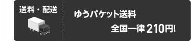 送料・配送 ゆうパケット送料全国一律210円!