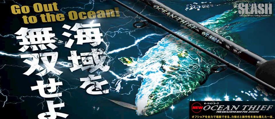 ocean-thief-rakuten.jpg