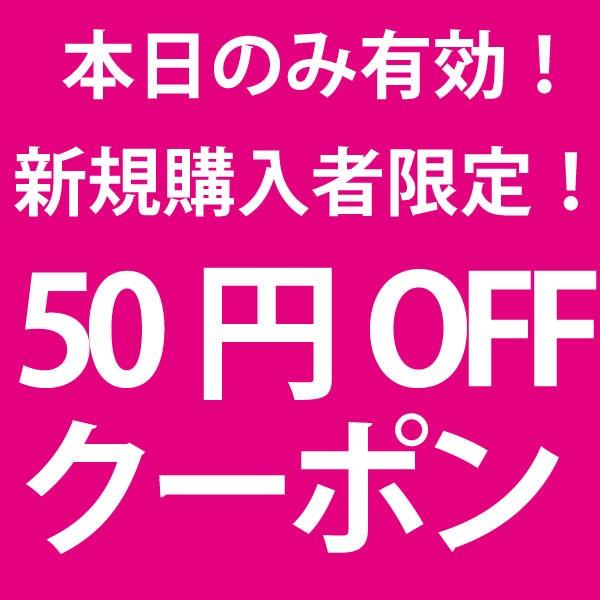 1500円以上ご購入で50円OFF!