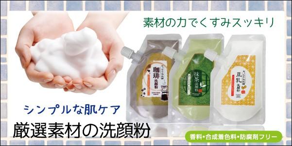 厳選素材の洗顔粉