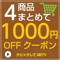 アニメストアで使える4商品まとめ買いで1000円OFFクーポン