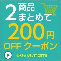 アニメストアで使える2商品まとめ買いで200円OFFクーポン