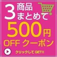 アニメストアで使える3商品まとめ買いで500円OFFクーポン