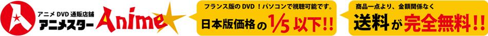 アニメDVD通販店舗 アニメスター