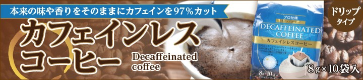 ドリップコーヒー カフェインレスコーヒー
