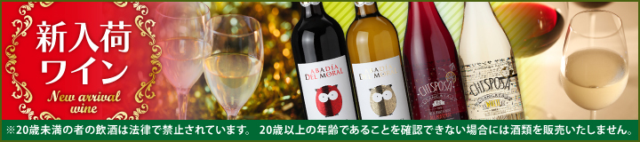新入荷ワイン