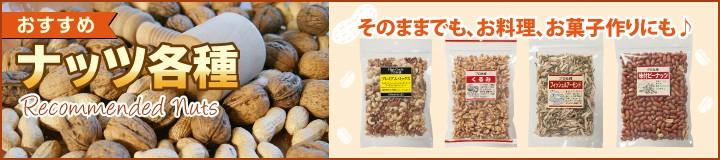 秋のナッツ