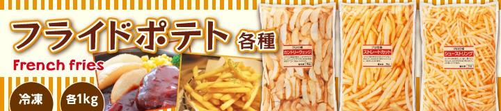 冷凍フライドポテト各種